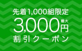 サプライス3000円割引クーポン
